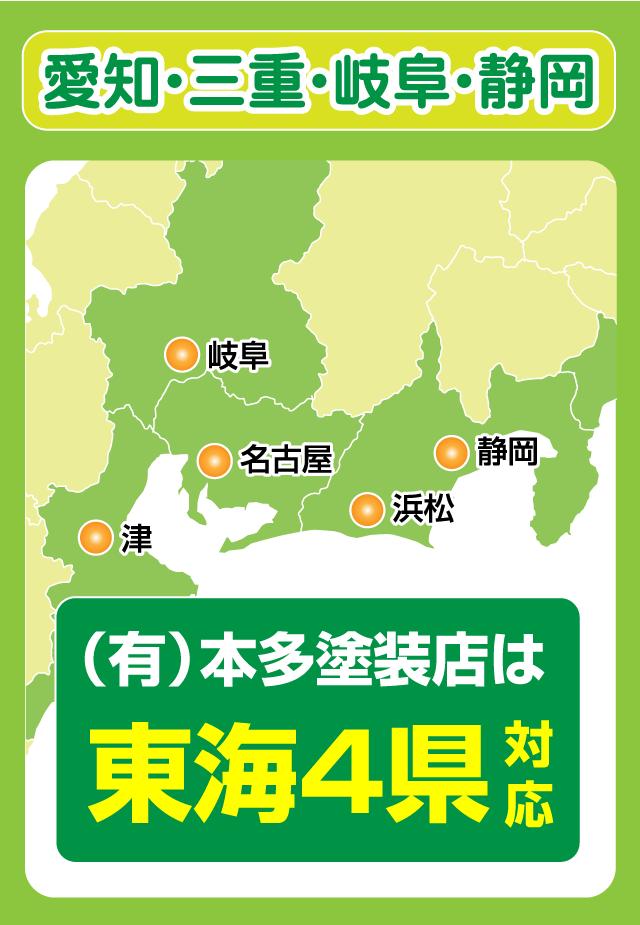 名古屋 塗装NAGOYAはの本多塗装店は、愛知・三重・岐阜・静岡の東海4県に塗装工事対応