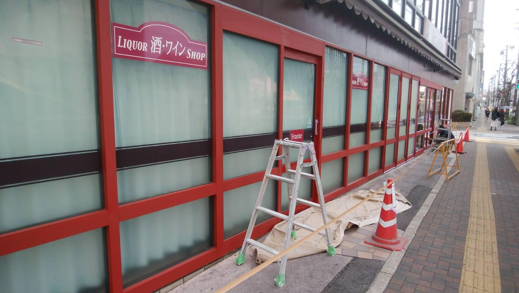 名古屋市東区 店舗サッシ塗替え工事